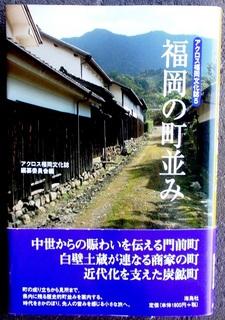 1105131715「福岡の町並み」表紙04.JPG