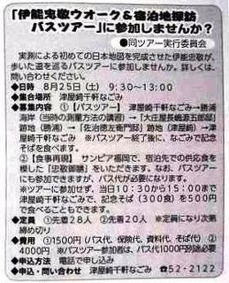 1208011629「広報ふくつ」8月1日号掲載伊能ウオーク記事02.JPG