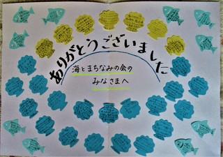 2002021332津屋崎小5年2組のお礼の言葉4792.JPG
