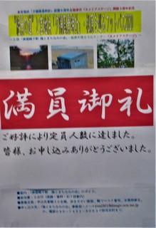 2010021353ポスターに貼られた「満員御礼」の貼り紙・カメリアステージ図書館で6440.JPG