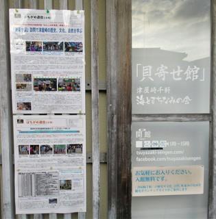 2011261547「はちがめ通信19号」を張った「貝寄せ館」6700.JPG