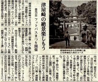 2016年8月24日付読売新聞記事001.jpg