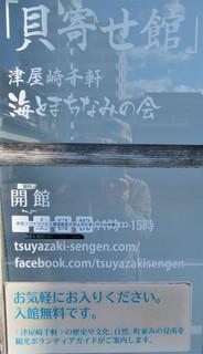 2102031103遠景・「貝寄せ館」入口のガラス戸に貼られた「2月中休館」のラベル6982.JPG