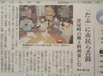 だぶを楽しむ会掲載の西日本新聞