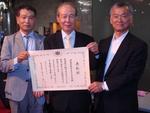表彰状と「海とまちなみの会」3会員