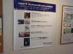 展示された「海とまちなみの会」のポスター