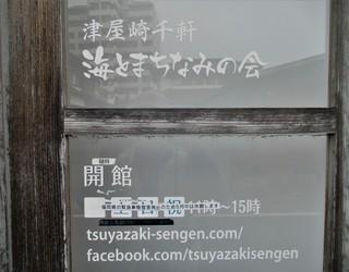 〈おしらせ〉0172:�@2105090726貝寄せ館入口ガラス戸に貼られた5月休館告知ラベル7570.JPG