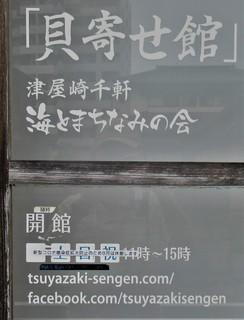 〈おしらせ〉0174:�@2108110928優貝寄せ館に貼られた8月休館告知ラベル8116.JPG