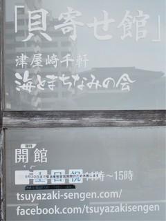 〈おしらせ〉0175:�@2109100849貝寄せ館入口に貼られた9月30日まで休館のお知らせ8211.JPG