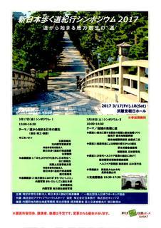 〈おしらせ〉0144:�@「新日本歩く道紀行シンポジウム2017」.jpg