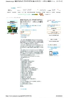 〈おしらせ〉0154:�B電子書籍・表紙と目次「アサギマダラに会いに行こう」.jpg