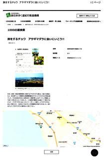 〈おしらせ〉0155:�@スキャン・「新日本歩く道紀行推進機構」サイト.jpg