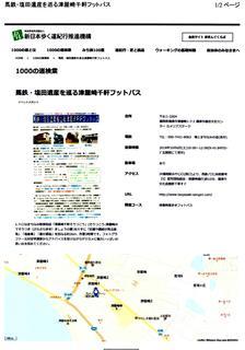 〈おしらせ〉0157:�@掲載された「新日本歩く道紀行推進紀行」サイト01.jpg