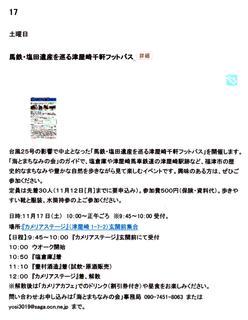 〈おしらせ〉0159:181107アップ画面11月のイベントカレンダー.jpg