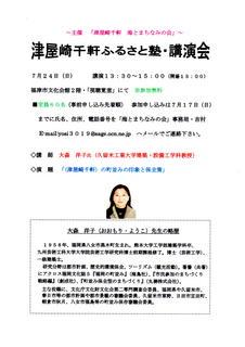 〈お知らせ〉0075:�@ふるさと塾大森洋子教授講演会メール応募チラシimg003.jpg