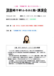 〈お知らせ〉0077:�@ふるさと塾講演会当日チラシimg001.jpg