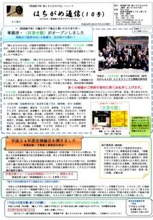 〈お知らせ〉0094:�@「はちがめ通信10号」1面画像img001.jpg