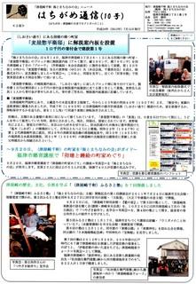 〈お知らせ〉0094:�A「はちがめ通信10号」2面画像img002.jpg