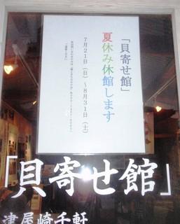 〈お知らせ〉0106:�@「貝寄せ館」休館貼りだし20.JPG