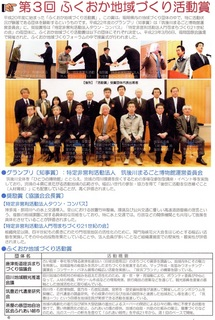 〈お知らせ〉0116:�@「第3回ふくおか地域づくり活動賞」表彰式img082.jpg