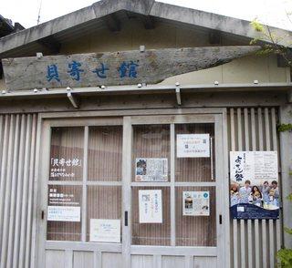 〈お知らせ〉0120:�@1504150918遠景・よっちゃん祭ポスター・「貝寄せ館」で5219.JPG