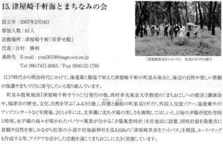 〈お知らせ〉0121:�@冊子で紹介「世界遺産シンポジウム」.jpg