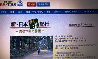 〈お知らせ〉0128:�@BS-TBS番組表「新・日本歩く道紀行」010.jpg
