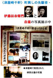 〈お知らせ〉0129:�@「伊藤伝右衛門と白蓮ゆかりの写真」.jpg