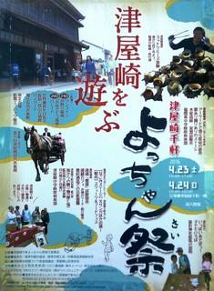 〈お知らせ〉0131:�@1604171431「よっちゃん祭」2016年ポスター001.jpg