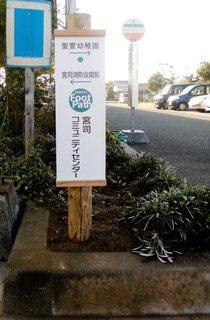 〈お知らせ〉0133:�@1411220923道標「宮司コミュニティセンター」.JPG