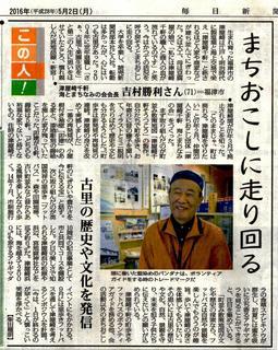 〈マスコミ紹介〉0140:�@「この人」掲載吉村勝利2016年5月2日付毎日新聞福岡面記事.jpg