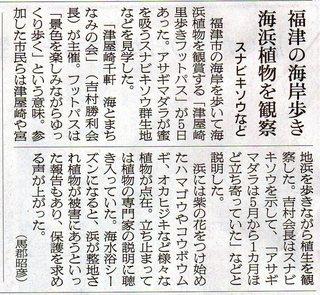 〈マスコミ紹介〉150706「津屋崎里歩きフットパス」掲載朝日新聞記事.jpg