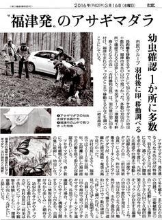 〈マスコミ紹介〉20160316:�@2016年3月16日付読売新聞スキャン.jpg