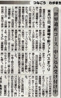 〈マスコミ紹介〉20160831�@:「フットパスまつり」掲載の毎日新聞.jpg
