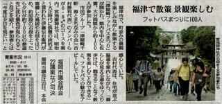 〈マスコミ紹介〉20160921�@付読売新聞「フトパス」掲載トリミング002.jpg