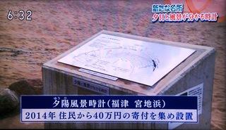 〈マスコミ紹介〉201612021832・住民から40万円の寄付を集め設置・NHKテレビ放送024.jpg