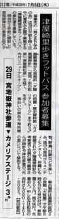 〈マスコミ紹介〉20170706:毎日新聞記事・「フットパス」募集告知001.jpg