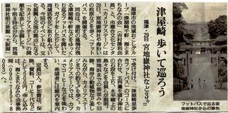 〈マスコミ紹介〉20170725:�@記事掲載の2017年7月25日付読売新聞.jpg