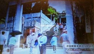 〈マスコミ紹介〉20170803:�@「宮地嶽神社」石段・「津屋崎フットパス」1708031700放送004.jpg