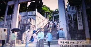 〈マスコミ紹介〉20170803:�@石段を上る参加者・JCOM福岡テレビ2017年8月3日放送ビデオDVD015.JPG