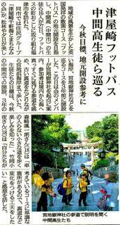 〈マスコミ紹介〉20170828:�@中間高校生フットパス見学トリミング・2017年8月28日付西日本新聞.jpg