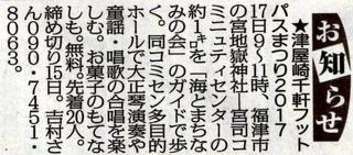 〈マスコミ紹介〉20170913:�@毎日新聞2017年9月13日付「お知らせ」記事.jpg
