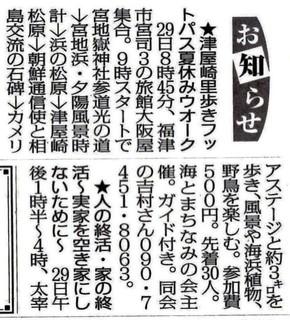 〈マスコミ紹介〉20180721:�@「夏休みフットパス」募集記事掲載の毎日新聞.jpg