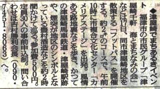 〈マスコミ紹介〉20181116:�@フットパス開催告知記事掲載の2018年11月16日付読売新聞.jpg