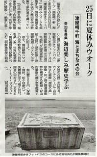 〈マスコミ紹介〉20190816:�@「フットパス」開催告知記事掲載の毎日新聞.JPG