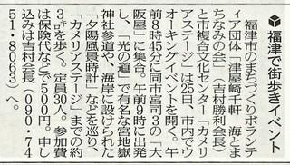 〈マスコミ紹介〉20190824:�@スキャン・19年8月24日付読売新聞福岡面掲載記事.JPG