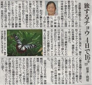 〈マスコミ紹介〉20210531:アサギマダラ飛行確認記事掲載のi2021年5月31日付読売新聞.JPG