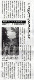 〈マスコミ紹介〉写真『絶景の道100選』記念ウオーク掲載の西日本新聞.jpg