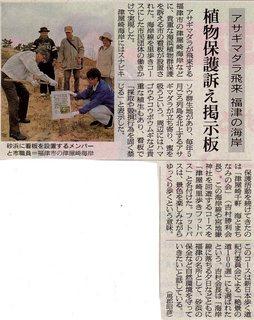 〈マスコミ紹介〉写真朝日新聞記事15年11月14日付.jpg