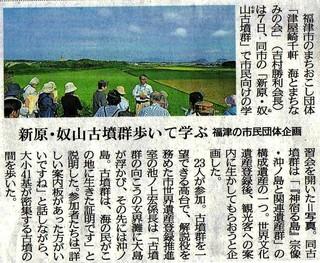 〈マスコミ紹介〉写真第16回ふるさと塾・西日本新聞記事15年9月8日付img294.jpg